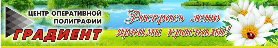 "ООО ""ЦОП ""Градиент"""